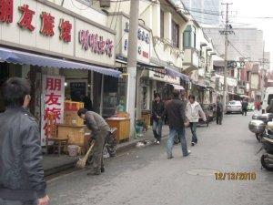 Pet Store Street