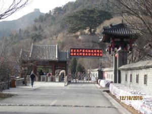 Great Wall Entrance